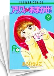 【中古】アリスにおまかせ! (1-10巻) 漫画