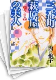 【中古】三番町萩原屋の美人 (1-15巻) 漫画