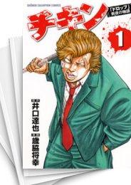【中古】チキン 〜「ドロップ」前夜の物語〜 (1-21巻) 漫画