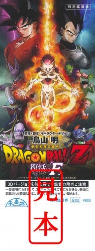【映画前売券】ドラゴンボールZ 復活の「F」 / 小人(子供) 漫画