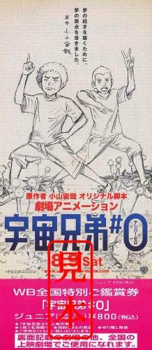 【映画前売券】宇宙兄弟#0 / 小人(子供) 漫画