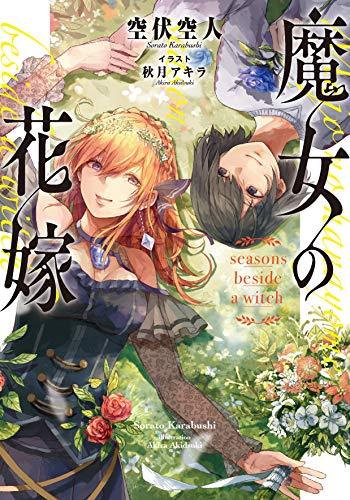 【ライトノベル】魔女の花嫁 seasons beside a witch (全1冊)