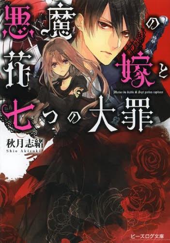 【ライトノベル】悪魔の花嫁と七つの大罪 漫画