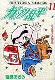 ガッツ乱平 (1-11巻 全巻) 漫画