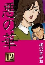 悪の華 12 冊セット全巻 漫画