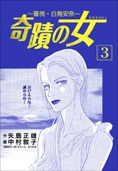 奇蹟の女 3 冊セット全巻 漫画