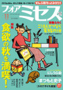 フォアミセス 12 冊セット最新刊まで 漫画