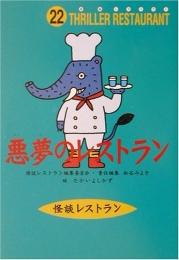 【児童書】悪夢のレストラン