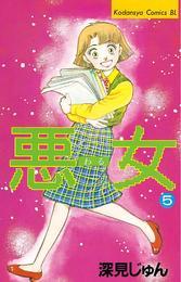 悪女(わる)(5) 漫画