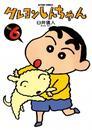 クレヨンしんちゃん 6巻 漫画