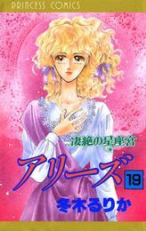 アリーズ 19 凄絶の星座宮 漫画
