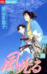 風光る(39) 漫画