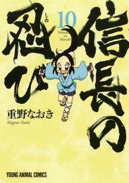 信長の忍び 10巻 漫画