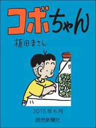 コボちゃん 2015年6月 漫画