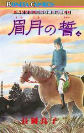 """""""古代幻想ロマン""""シリーズ 8 眉月の誓(4) 漫画"""