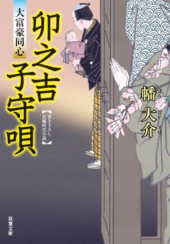 大富豪同心 9 卯之吉子守唄 漫画