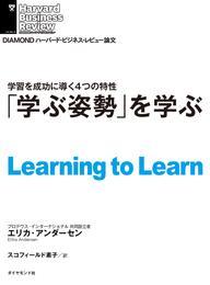 「学ぶ姿勢」を学ぶ 漫画