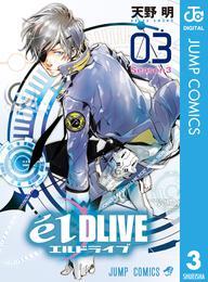エルドライブ【elDLIVE】 3 漫画