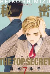 秘密 -トップ・シークレット- 7巻 漫画