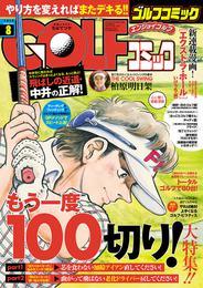 GOLFコミック 2016年8月号 漫画