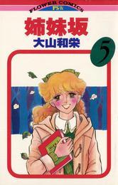 姉妹坂(5) 漫画