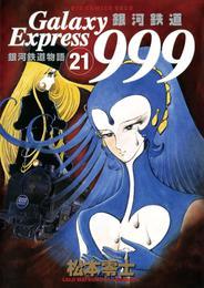 銀河鉄道999(21) 漫画