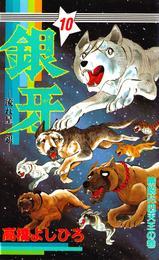 銀牙―流れ星 銀― 第10巻 漫画