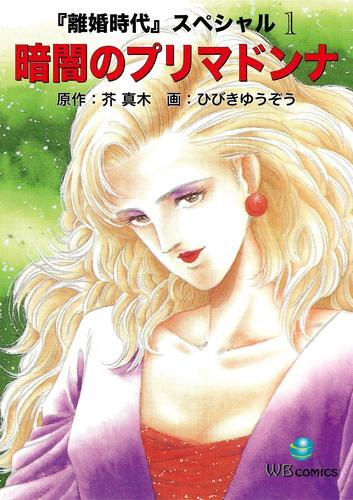 暗闇のプリマドンナ 離婚時代スペシャル 漫画
