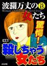 波瀾万丈の女たち驚愕!殺しちゃう女たち Vol.15 漫画