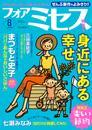 フォアミセス 2020年8月号 漫画