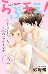 らぶモミ!~とろけるエステ~ 分冊版(2) 漫画