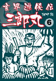 玄界遊侠伝 三郎丸 6 漫画