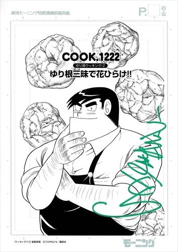 【直筆サイン入り# COOK.1222扉絵複製原画付】クッキングパパ 漫画