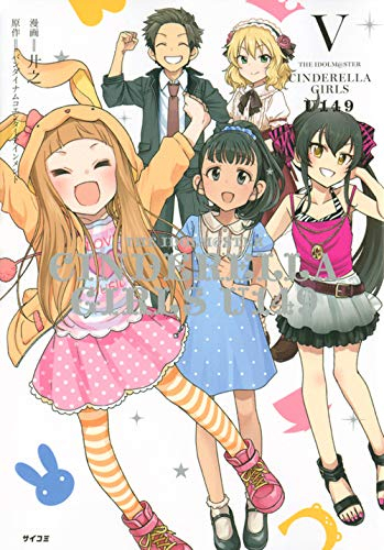 THE IDOLM@STER CINDERELLA GIRLS U149 (1-4巻 最新刊) 漫画