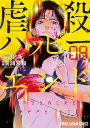 虐殺ハッピーエンド(1-8巻 全巻)