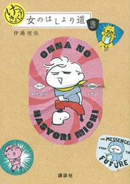 女のはしょり道 (1-3巻 最新刊)