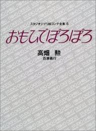 ジブリ絵コンテ06 おもひでぽろぽろ (1巻 全巻)