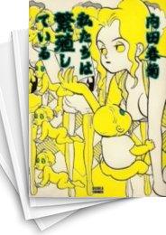 【中古】私たちは繁殖している (1-16巻) 漫画