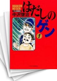 【中古】はだしのゲン 中公愛蔵版 (1-3巻) 漫画