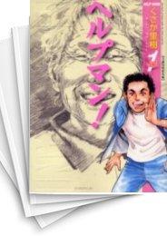 【中古】ヘルプマン! (1-27巻) 漫画