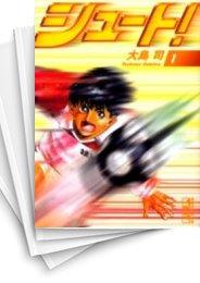 【中古】シュート! [文庫版] (1-16巻) 漫画