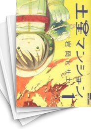 【中古】土星マンション (1-7巻 全巻) 漫画