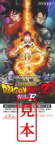 【映画前売券】ドラゴンボールZ 復活の「F」 / 親子ペア 漫画