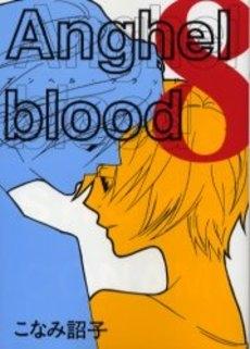 Anghel blood (1-8巻 全巻) 漫画