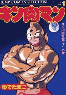 キン肉マン [B6版] 漫画