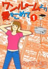 ワンルームより愛をこめて (1-2巻 全巻) 漫画