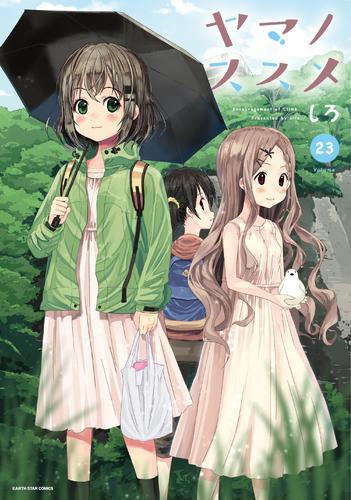 ヤマノススメ (1-18巻 最新刊) 漫画