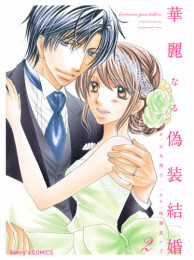 華麗なる偽装結婚 2 冊セット全巻 漫画