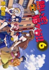熱いぞ! 猫ヶ谷!! (1-6巻 全巻) 漫画