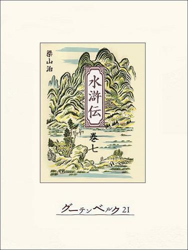 水滸伝 巻七 漫画
